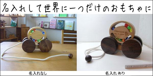 hikiguruma2