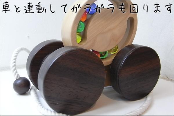 hikiguruma4
