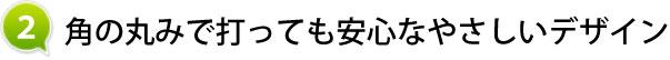 nagomiDteburu_002_title