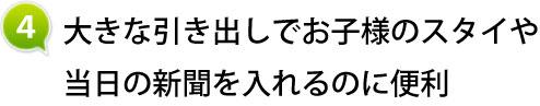 nagomiDteburu_004_title