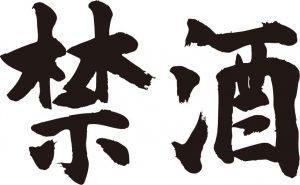 kinshu-yoko