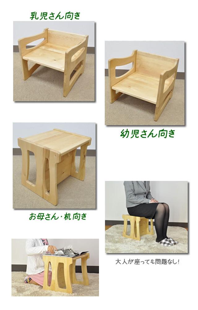 木製4WAYキッズチェアー4