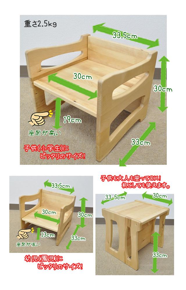 木製4WAYキッズチェアー3