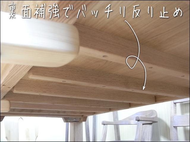 ヒノキダイニングテーブルTD 天板裏