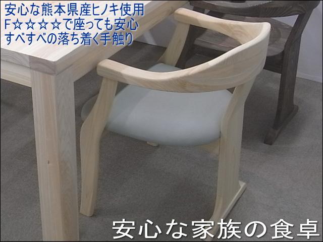 九州産ヒノキダイニングチェアーC-808