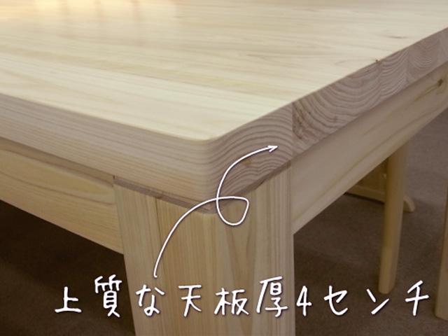 ヒノキダイニングテーブルTD 天板厚み