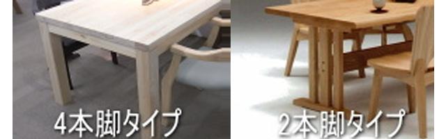ヒノキダイニングテーブルTD 脚のタイプ