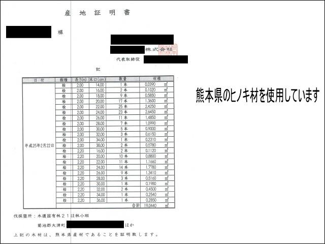 ヒノキダイニングテーブルTD 産地証明書