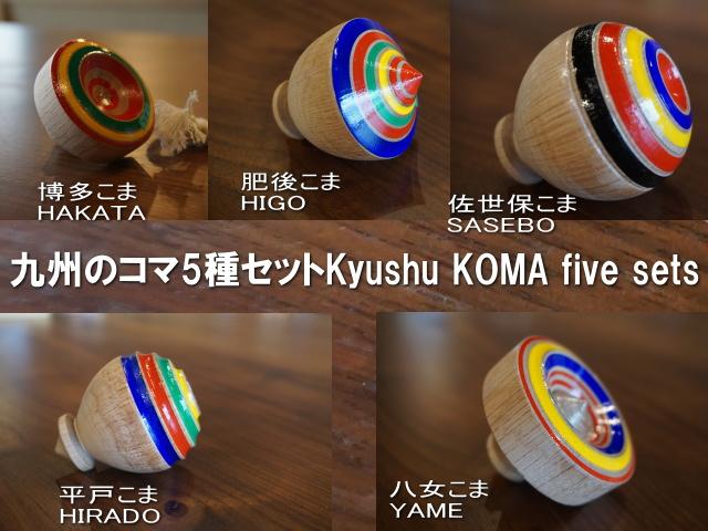 kyukoma4