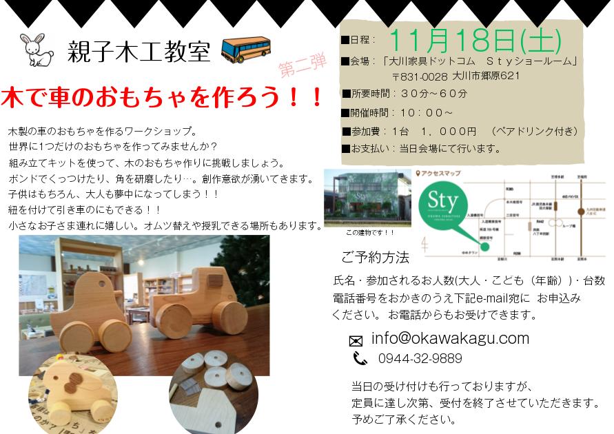 親子木工教室チラシ2