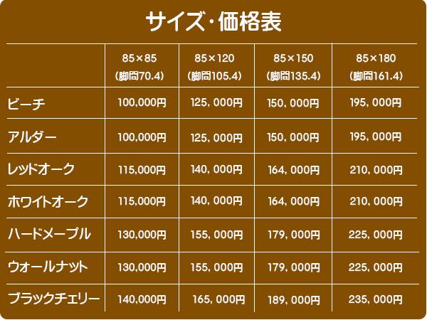 サイズ・価格表