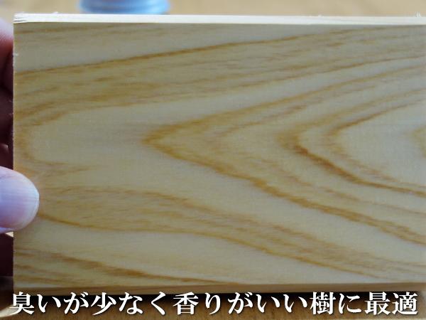 杉板オイルで塗装写真