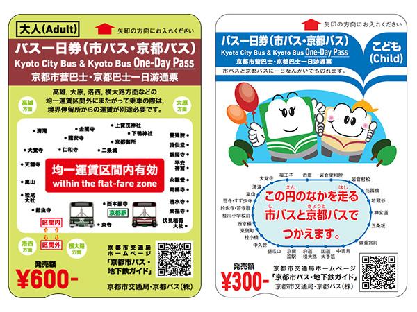 市バス・京都バス1日券