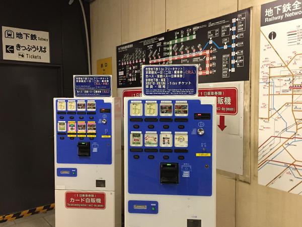 京都一日乗車券自販機